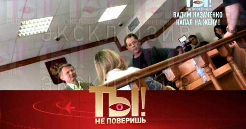 Как Вадим Казаченко распускает руки, с кем воюет Сергей Зверев, а также - ДТП Романа Пашкова
