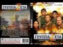 Группа «Зета» - Видео (2007)