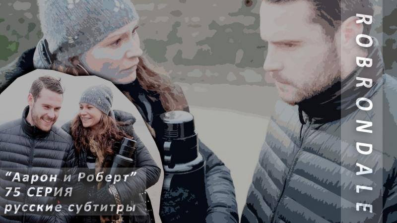 EMMERDALE Аарон и Роберт | 75 серия | субтитры