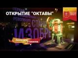 Россия 24. Открытие Октавы