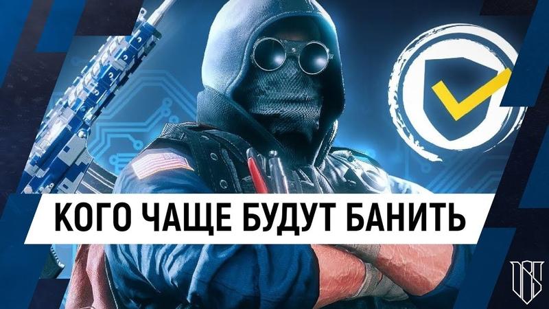Rainbow Six Siege DBSответят: Убийца Радуги   Новый движок игры   Кого чаще будут банить