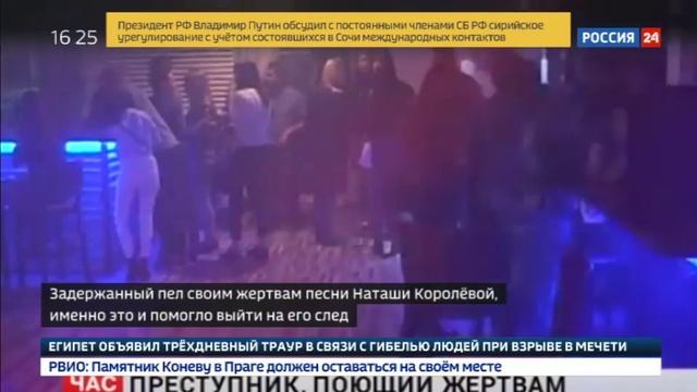 Новости на Россия 24 • Серийного грабителя вычислили по песням Наташи Королевой