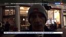 Новости на Россия 24 Стадо понеслось по улице очевидцы рассказали про панику в Лондоне