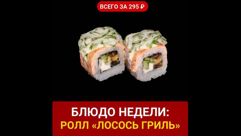 Блюдо недели Лосось Гриль