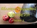 Яблочно - Грушевый портвейн. Часть 2.