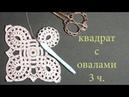 Вяжем квадрат крючком\\3 часть\\разбираем схему\\ Бохо жилет ирландским кружевом\\вяжем по схемам\\