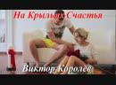 ◄♥►НА КРЫЛЬЯХ СЧАСТЬЯ◄♥► Виктор Королёв
