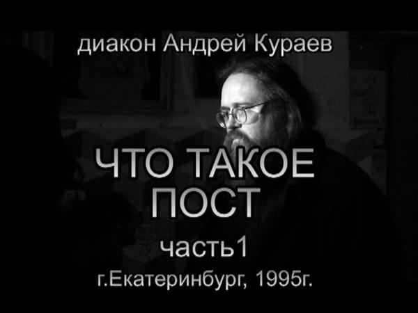 ЧТО ТАКОЕ ПОСТ? часть 1. диакон Андрей Кураев, Екатеринбург, 1995г.
