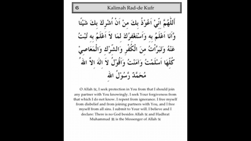 Sixth Kalimah Radd-e-kufr (Chata Kalma Radd-e-Kufr) With English Translation.mp4