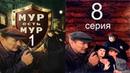 МУР есть МУР 1 сезон 8 серия