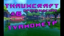 Minecraft ThaumCraft Прохождение 6 Таумометр