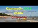 Таиланд Паттайя 2018 пляж Джомтьен
