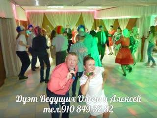 Дуэт Ведущих Ольга и Алексей 910 849 32 82