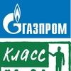 Слет Газпром-классов Уфа 2018
