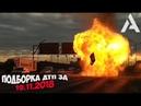 ДТП. Подборка аварий за 19.11.2018 crash November 2018