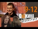Увлекательный,загадочный,криминальный сериал,Фильм ДЮЖИНА ПРАВОСУДИЯ,серии 9-12, русская драма