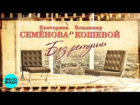 Екатерина Семёнова и Владимир Кошевой - Без ретуши (Official Audio 2018)