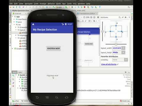 Курс 2. Android Studio разбираемся с относительным виджетом и строковыми ссылками.