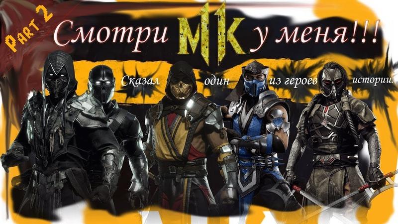 МК 11 - Кан не шутит (сюжет часть 2)