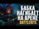 [Manyrin Games] Расстрелял как в 45-ом   Смотрим видосы и угараем в Battlerite