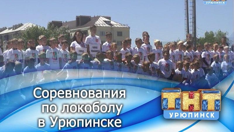 Соревнования по локоболу в Урюпинске