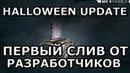 ПЕРВЫЙ СЛИВ ОТ РАЗРАБОТЧИКОВ КОЖАНОЕ ЛИЦО СКОРО БУДЕТ В ИГРЕ Mortal Kombat X mobileios