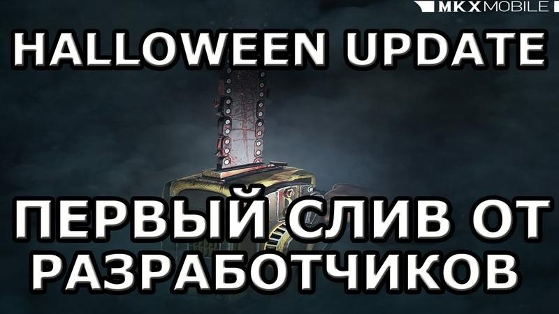 ПЕРВЫЙ СЛИВ ОТ РАЗРАБОТЧИКОВ   КОЖАНОЕ ЛИЦО СКОРО БУДЕТ В ИГРЕ  Mortal Kombat X mobile(ios)