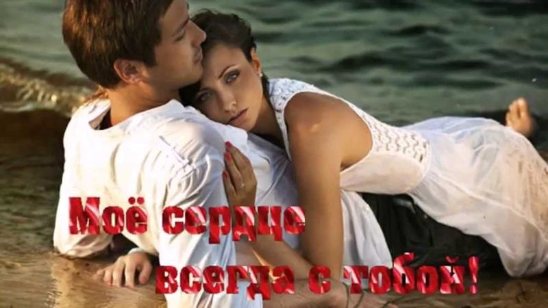 Блат Михаил и Калистратова Виктория -- ДНЁМ И НОЧЬЮ
