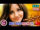 Вот это песня ❤️ С ЛЮБОВЬЮ ТОСКОЙ МЕЧТОЙ ❤️ Сергей Ищенко