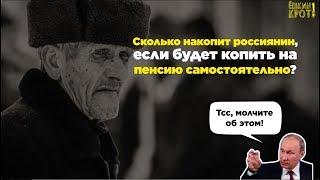 Сколько накопит россиянин если будет копить на пенсию сам