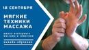 💎Массаж обучение | Мягкие техники массажа