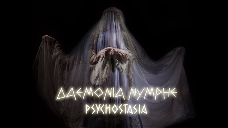 Daemonia Nymphe - Asterofeggis Nyx (Official Audio)