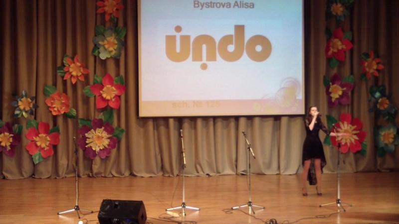 Undo (Sanna Nielsen) cover Алиса Быстрова