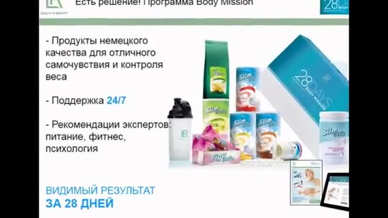 Body Mission - слайд презентация