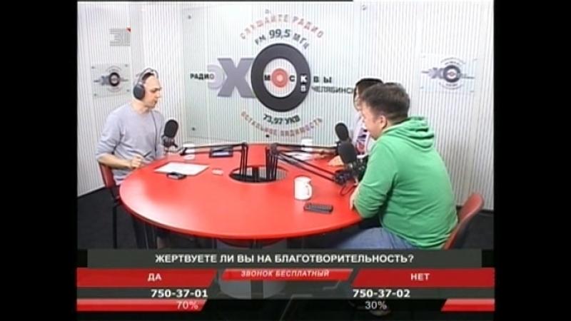 Челябинск не вошел в первую десятку городов по размеру переводов на благотворительность Эхо Москвы в Челябинске