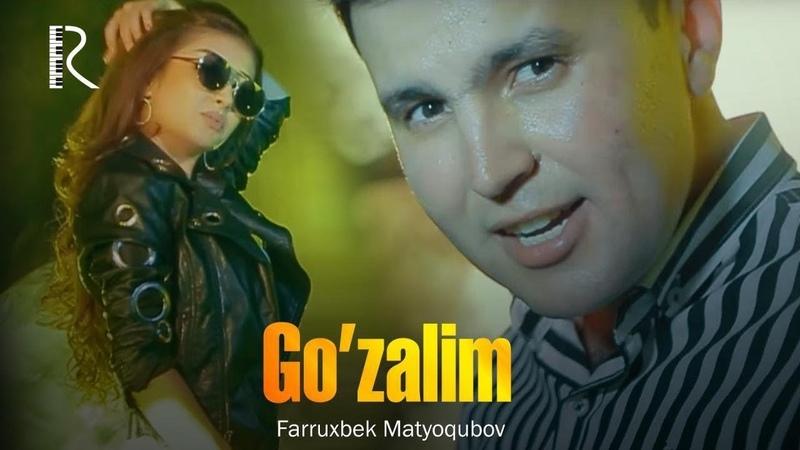 Farruxbek Matyoqubov - Go'zalim   Фаррухбек Матёкубов - Гузалим