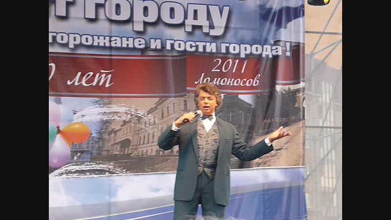 Сергей Захаров на 300 летии г Ломоносов сентябрь 2011 г