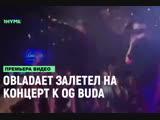 OBLADAET залетел на концерт к OG BUDA и заявил, что альбом выйдет «на днях» [Рифмы и Панчи]