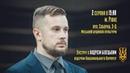 Лідер Національного Корпусу Андрій Білецький завітає до Рівного