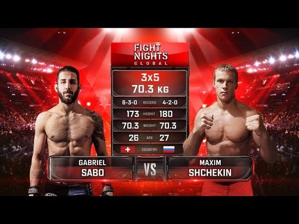 Gabriel Sabo vs. Maxim Shchekin / Габриэль Сабо vs. Максим Щекин