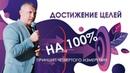 Достижение целей на 100 - Владимир Мунтян / Мотивация 4-измерение