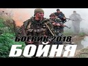 БОЕВИК 2018 ВЫНЕС ВСЕХ / БОЙНЯ / Русские боевики 2018 новинки, детективы 2018 HD