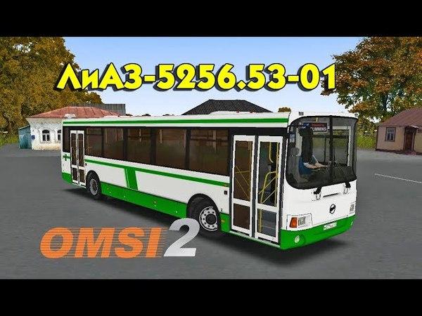 Омси 2. Автобус ЛиАЗ-5256.53-01 (2010-2012) для OMSI 2