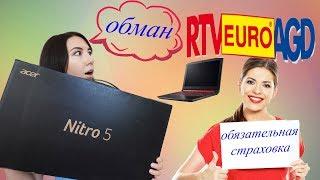 RTV AGD обманывает людей / берем ноутбук в рассрочку