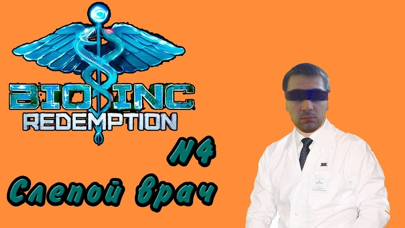Bio Inc: Redemption 4 - Слепой врач (2160p 4K UHD 60Fps)