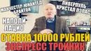 СТАВКА 10 000 РУБЛЕЙ НА ЭКСПРЕСС ТРОЙНИК ОТ ДЕДА ФУТБОЛА
