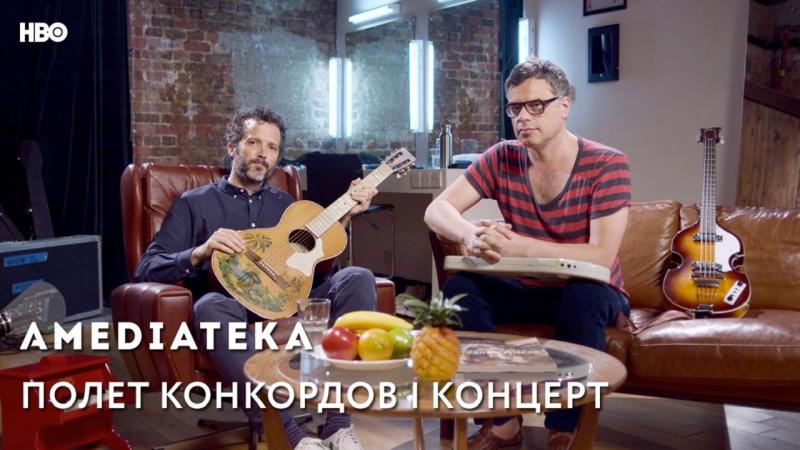 Полет Конкордов. Концерт в Лондоне   Тизер