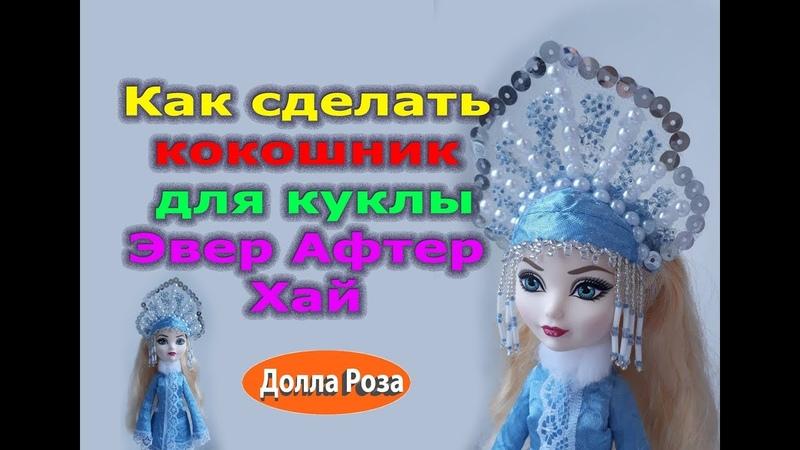 Как сделать кокошник для куклы Эвер Афтер Хай