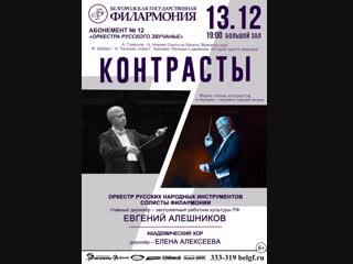 ОРНИ Белгородской филармонии, академический хор, солист Александр Веретенников -