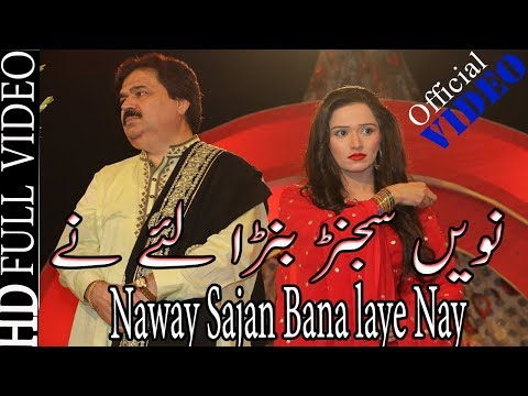 Chan Mahiya Naway Sajan bana laye Nay Shafaullah Khan Rokhri Folk Studio Season 1